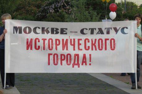 Москве - статус исторического города