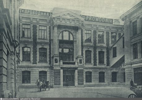 1909-provodnik