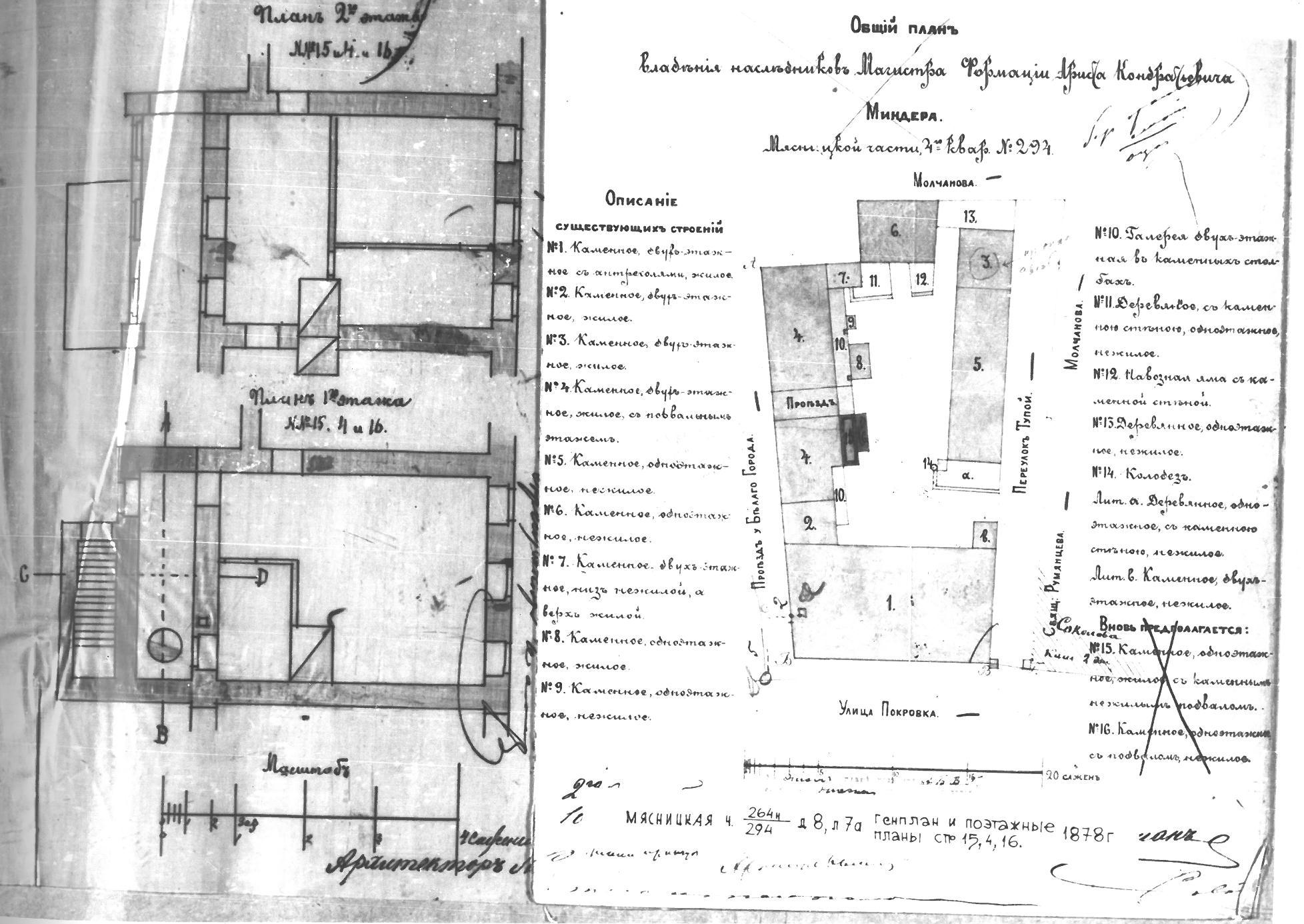 tupoy-na-genplane-i-poetazhnyih-planah-1878