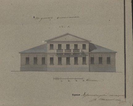 Фасад дома Римских-Корсаковых, 1836