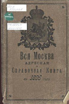 1895-vsya-moskva-s-1