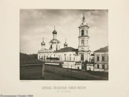 Церковь Рождества Богородицы за Смоленскими воротами