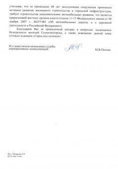 pismo-rzhd-pro-bashni-podsolnechnoy_stranitsa_2
