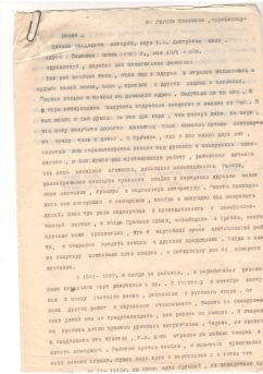 pismo-zhene-1