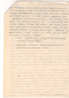 pismo-zhene-2