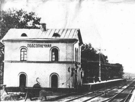 podsolnechnaya-1920-e-godyi
