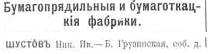 03-1899-fabrika-na-b-gruzinskoy