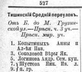 05-1905-str-527