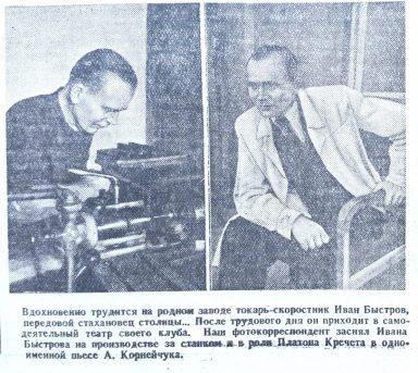 21-akter-tokar-byistrov