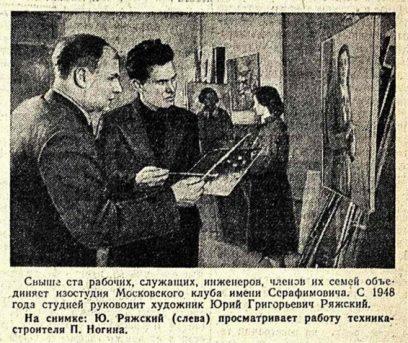 22-hudozhnik-ryazhskiy-v-klube