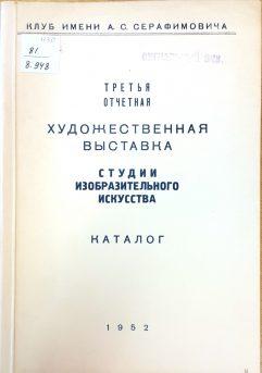 23-tretya-vyistavka-studii