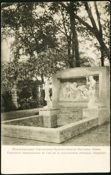 Открытка Международной строительно-художественной выставки. Ванна. 1908 г. РНБ