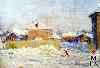 Н.М. Ромадин. «Зима на Масловке». Начало 1950-х гг.