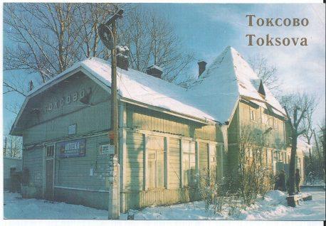 9_1998_открытка_Токсовский_вокзал