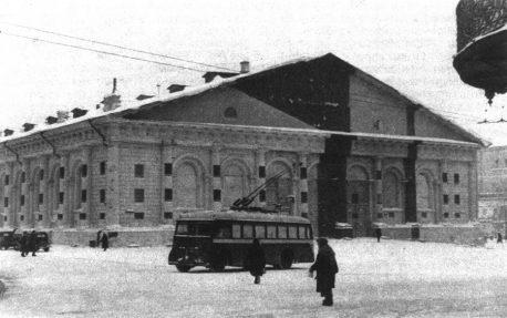 Троллейбус ЯТБ-1 у замаскированного здания Манежа, 1942 год