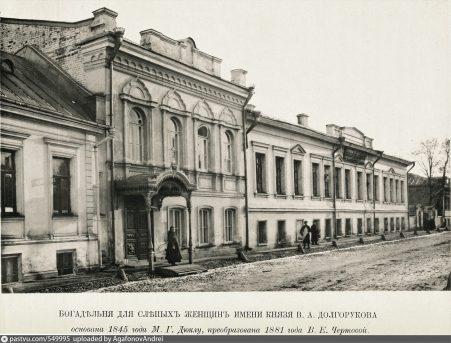 Богадельня в 1894 г.